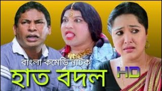 Bangla new comedy natok
