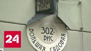 Квартирные аферисты замахнулись на Булгакова - Россия 24