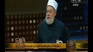 #والله_أعلم | د. علي جمعة: ندعو  لتغيير القانون في البرلمان  الجديد ليصبح سن الطفولة حتى 15 سنة