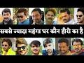 2019 आ गया हीरो लिस्ट किसका घर सबसे महंगा है | Khesari Lal Yadav | Pawan Singh | Nirahua | Ravi Kish thumbnail