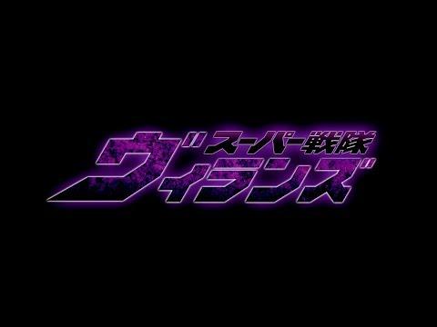 『スーパー戦隊ヴィランズ』 予告 (04月01日 15:15 / 30 users)