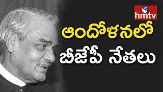 అత్యంత విషమంగానే వాజ్పేయి ఆరోగ్యం | BJP Leaders Face to Face from Hyderabad | hmtv
