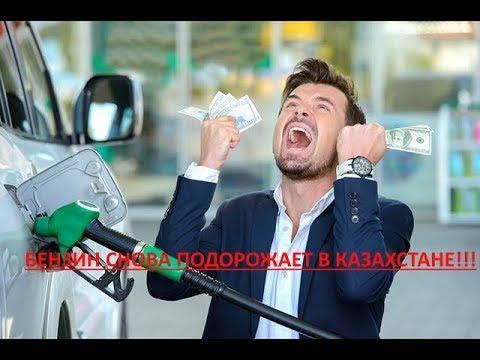 БЕНЗИН В КАЗАХСТАНЕ  СНОВА ПОДОРОЖАЕТ  В КОНЦЕ НОЯБРЯ!!!