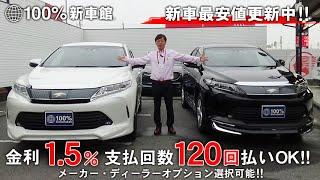 新車館Ch トヨタ(TOYOTA) 埼玉加須IC店 ハリアー プレミアム エレガンス 並べてみました。HARRIER 新車 比較動画
