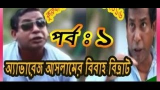 Average Aslamer Bibaho Bivrat(Part 01) | Mosharrof Karim | Bangla Natok 2016