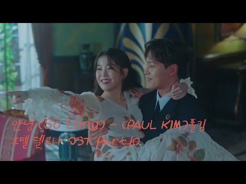 Download  MV PAUL KIM폴킴- So Long 안녕 호텔 델루나 Hotel Del Luna OST Part 10 Gratis, download lagu terbaru