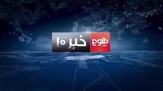 TOLOnews 10pm News 16 November 2016