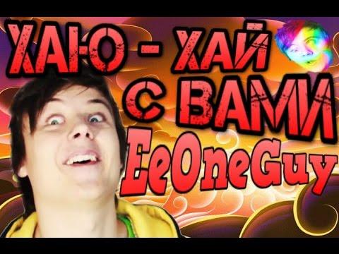 ХАЮ - ХАЙ с вами EeOneGuy