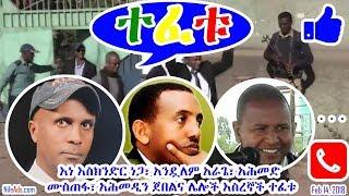 Ethiopia: እነ እስክንድር ነጋ፣ አንዷለም አራጌ፣ አሕመዲን ጀበልና ሌሎች Eskinder Nega & Andualem Arage & Others - VOA