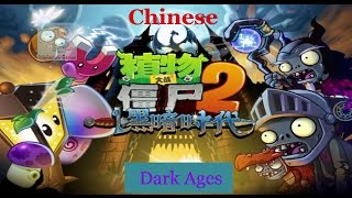 Plants vs Zombies 2 Chinese - Dark Ages Night 01 Sun Shroom Plants vs Zombies 2 Chinese