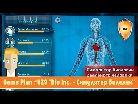Game Plan #629 Bio Inc. - Симулятор Болезни