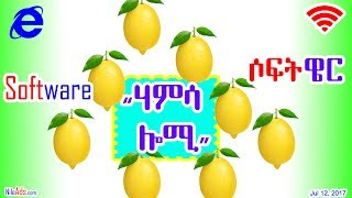 "Ethiopia: ""ሃምሳ ሎሚ"" ሶፍትዌር - Hamsa Lomi Software, Ethiopia - DW"