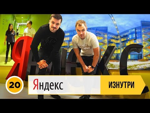 Насколько велик Яндекс? Интервью с Яндекс.Касса | Закон 54 фз 6+