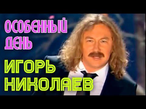 """Игорь Николаев """"Особенный день"""""""
