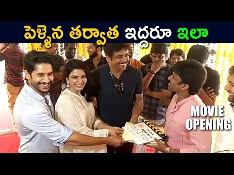 Samantha & NagaChaitanya New Movie Opening | Latest Telugu Movie 2018 - Nagarjuna
