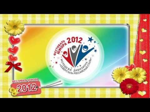 Презентация Фестиваля юмора-2012 молодёжи дивизиона СРС