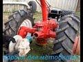 Кардан для мотоблока Беларус 09 МТЗ от МТ-11