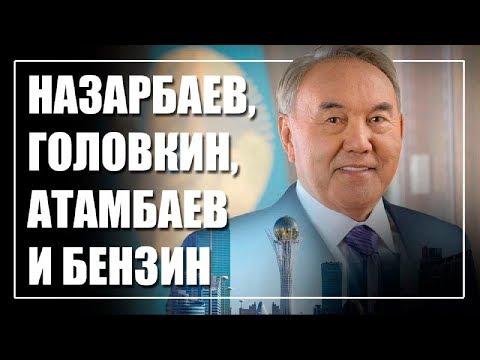 Фурманова теперь Назарбаева, с Кыргызстаном мир, бензин не подешевеет, а Головкин может отдыхать