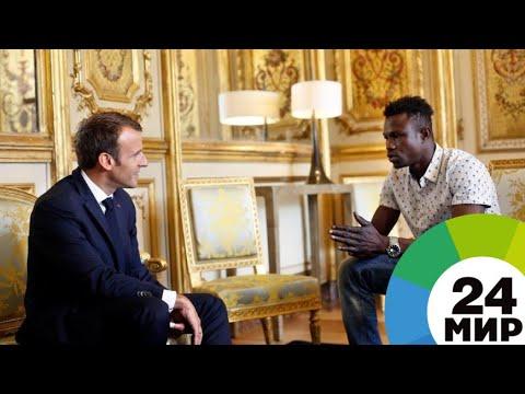 Мигранту, спасшему ребенка в Париже, дадут французское гражданство - МИР 24