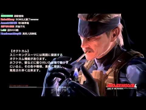【魯蛋】PS3-潛龍諜影 4:愛國者之槍 Metal Gear Solid 4: Guns of the Patriots 第一回 (part1)