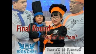 Iron Chef Kids - EP15 - Final - 20/08/2016