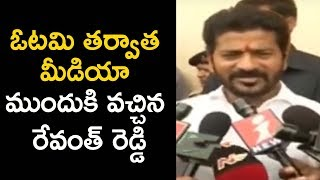 Revanth Reddy Speaks To Media After Telangana Election Results | #TelanganaElectionResults