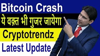Bitcoin Crash        Cryptotrendz Latest Update