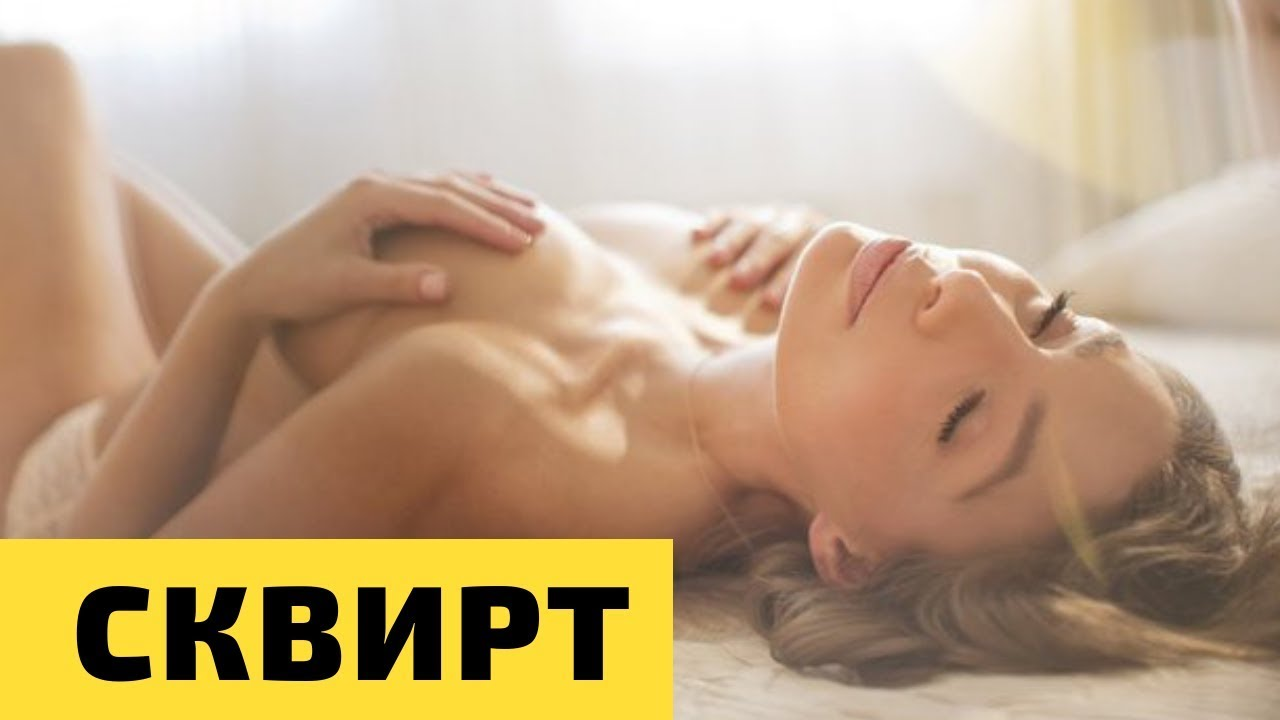 Струйный оргазм, сквирт порно видео онлайн - страница 2