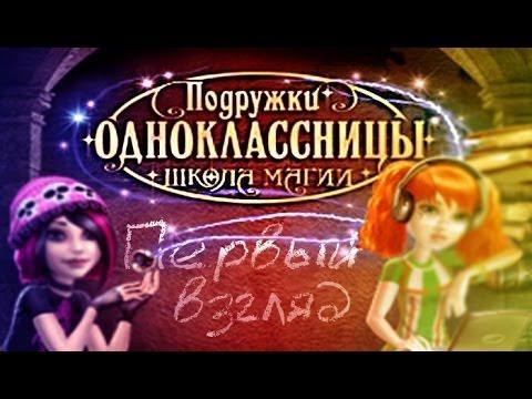 Подружки Одноклассницы Школа Магии Ключ Игре