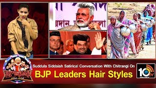 Julakataka: Suddula Siddaiah Satirical Conversation With Chitrangi On BJP Leaders Hair Styles