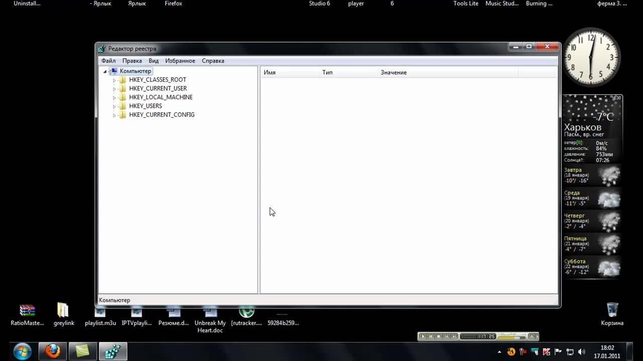 Как зайти в реестр Windows 7? - Обучение компьютеру