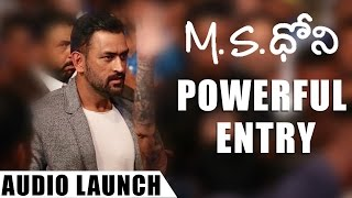 MS Dhoni Powerful Entry | MS Dhoni Movie Telugu Audio Launch | Sushant | Shreyas Media