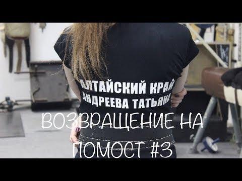 Андреева. Возвращение на помост #3 (Соревнования)