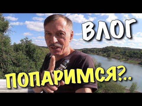 ВЛОГ: Попаримся?.. / Дом за 100 дней - DIY