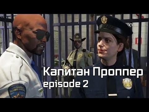 Мэддисон играет в GTA 5 RP / Капитан Проппер - episode 2