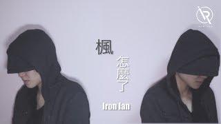 周杰倫 楓 X 周興哲 怎麼了Mashup - Iron Ian殷巧兒 Cover