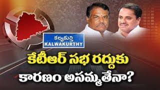 ఆసక్తి రేపుతున్న కల్వకుర్తి రాజకీయం | నేతల మధ్య హోరాహోరీ పోరు | Telangana Online | NTV