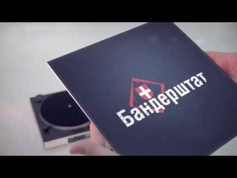 Bandershtat 2015 (short promo)