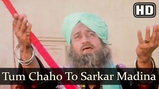 Tum Chaho To Sarkar Madina (HD) - Aag Ke Sholey Songs - Sudhir Dalvi