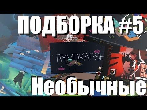 TOP-3 Самые необычные игры: Tengami, Rymdkapsel, Third Eye Crime (IOS/Android) [Подборка #5]