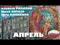 Алексей РОМАНОВ Юрий КИТАЕВ Петр МАКИЕНКО Апрель mp3