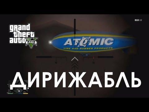 GTA 5 Взрываем дирижабль   Попытка украсть