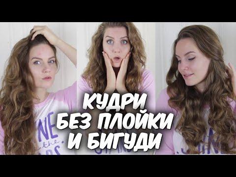 7 СПОСОБОВ Как завить кудри без плойки и бигудей //Suzi Sky