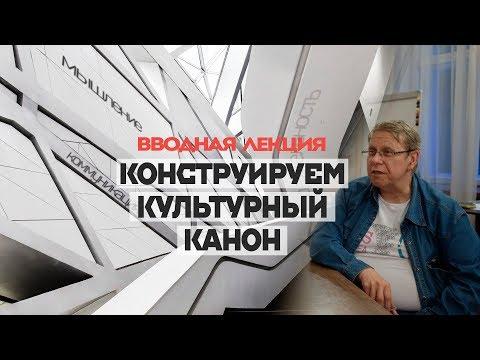 Сергей Переслегин. Конструируем культурный канон. Вводная лекция