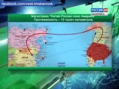 Вести-Хабаровск. Железнодорожная магистраль Китай - Россия + Америка