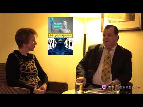 Андрей Тюняев. Секретные технологии: люди, клоны и химеры (интервью немецкому TV)