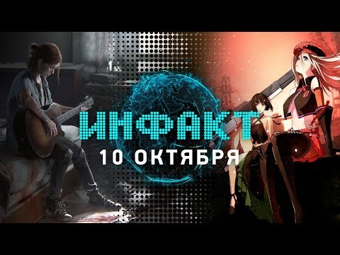 Инфакт от 10.10.2017 [игровые новости] — Company of Heroes, The Last of Us: Part II, God Eater 3...