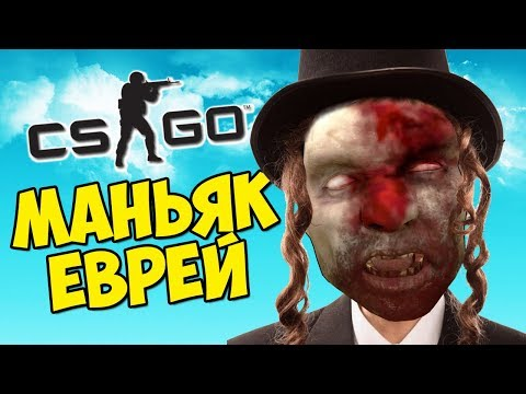 МАНЬЯК ЕВРЕЙ И ЗВЕЗДА ДАВИДА - CS:GO Прятки (Маньяк КС ГО)