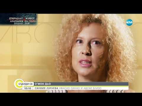 Силвия Лулчева пред Мариян Станков-Мон Дьо - Събуди се (09.09.2018)