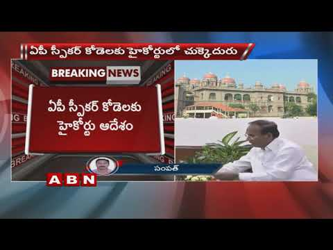 High Court Issues Notice To AP Speaker Kodela Siva Prasad | AP Speaker Violated Indian Election Laws